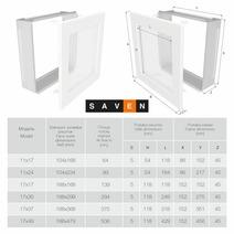 Вентиляционная решетка для камина SAVEN 17х37 белая. Фото 3