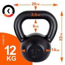 Гиря чугунная для кроссфита 12 кг KAWMET (металлическая)