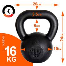 Гиря чугунная для кроссфита 16 кг KAWMET (металлическая)