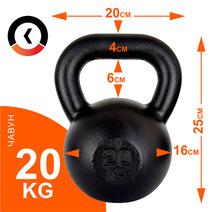 Гиря чугунная для кроссфита 20 кг KAWMET (металлическая)