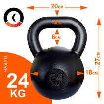 Гиря чугунная для кроссфита 24 кг KAWMET (металлическая)