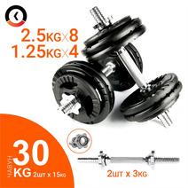 Гантели разборные (наборные) KAWMET 2шт по 15кг (30 кг) металлические (чугунные)