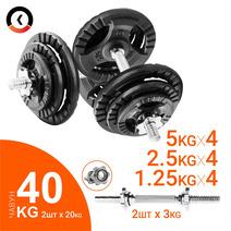 Гантели разборные (наборные) KAWMET 2шт по 20кг (40 кг) металлические (чугунные)