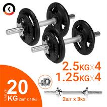 Гантели разборные (наборные) KAWMET 2шт по 10кг (20 кг)