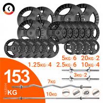 Набор 153 кг для силовых тренировок: грифы, гантели, чугунные диски (комплект 2)
