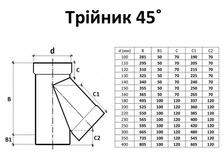 Тройник для дымохода с нержавеющей стали одностенный 45°. Фото 7