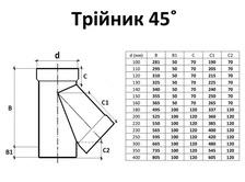 Тройник с нержавеющей стали одностенный (1.0мм) 45° от Ø110-Ø400. Фото 3