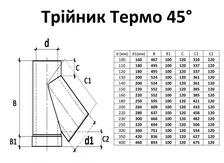 Тройник для дымохода с нержавеющей стали двустенный 45°,. Фото 2