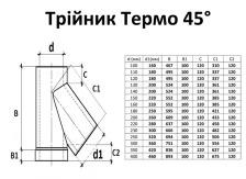 Тройник с нержавеющей стали в оцинкованном кожухе двустенный (1мм) 45° от Ø110/180. Фото 2