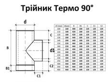 Тройник с нержавеющей стали двустенный (0.5мм) 87° от Ø100/160. Фото 2