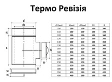 Ревизия двустенная  термоизоляционная с нержавеющей стали (0,5мм) Ø100/160. Фото 3
