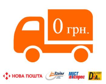 Подарок! При покупке дверей и других комплектующих - Бесплатная доставка по всей Украине!
